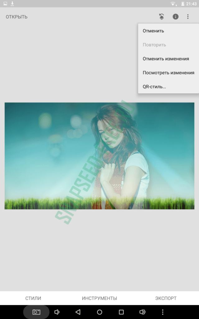 Как изменить фон в Snapseed