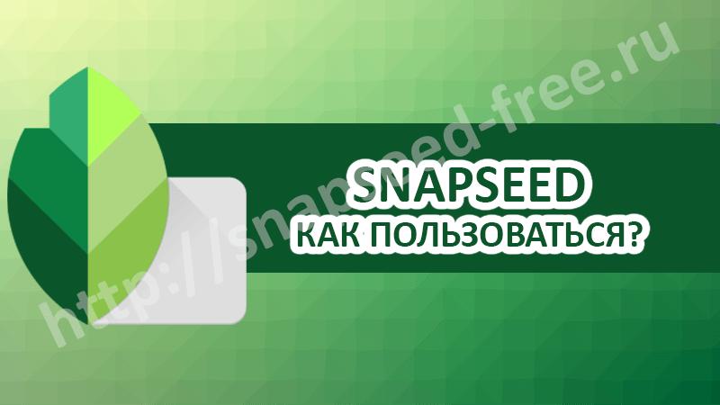 Как пользоваться Snapseed