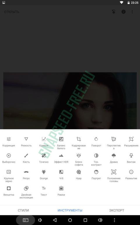 Как сделать двойную экспозицию в Snapseed